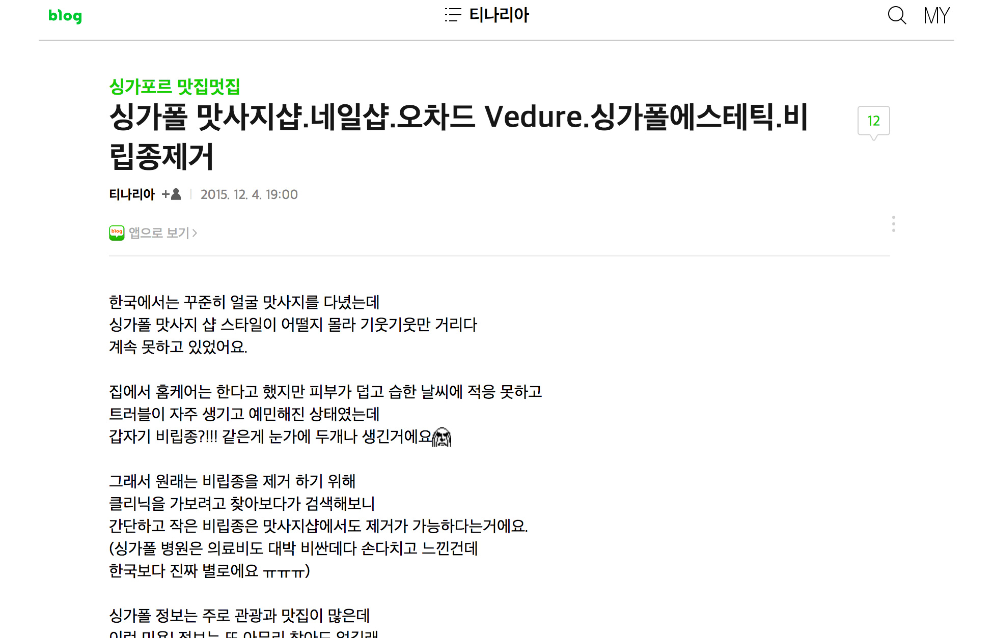 Naver Review on Facial